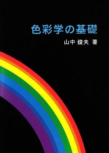 色彩学の基礎