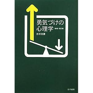 勇気づけの心理学 増補・改訂版