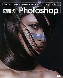 奇蹟のPhotoshop