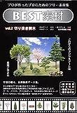 BEST素材 Vol.2 切り抜き樹木