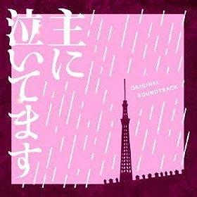 フジテレビ系ドラマ「 主に泣いてます 」 オリジナルサウンドトラック
