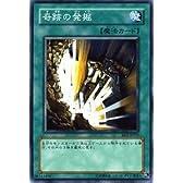 【遊戯王カード】 奇跡の発掘 BE2-JP032-N