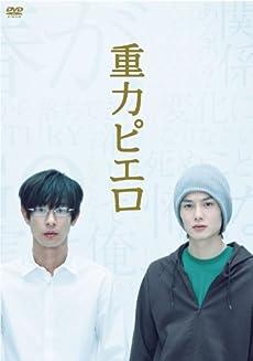 重力ピエロ 特別版 [DVD]