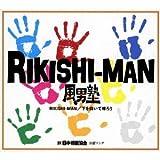 風男塾「RIKISHI-MAN」