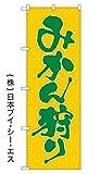 送料0円【みかん狩り】のぼり旗 (日本ブイシーエス)NSV-0512