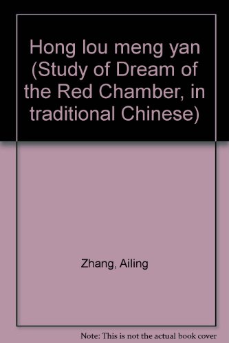 Hong lou meng yan (Study of Dream of the Red Chamber, in traditional Chinese) PDF