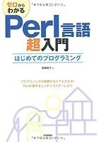 ゼロからわかる Perl言語超入門
