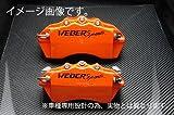 キャリパーカバー 前後セット オレンジ ZVW30 プリウス 【サマーセール ステッカープレゼント】