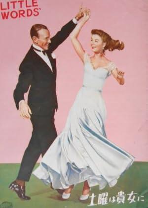 1954年映画パンフレット 土曜は貴方に リチャード・ソープ監督 フレッド・アステア レッド・スケルトン ヴェラ・エレン