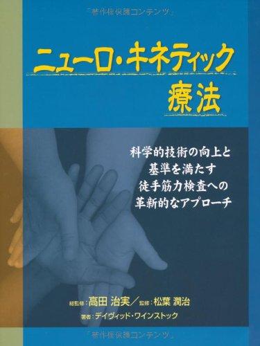 ニューロ・キネティック療法 (GAIA BOOKS)