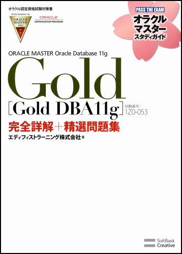 ORACLE MASTER Gold完全詳解+精選問題集