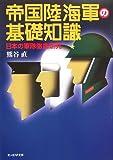 帝国陸海軍の基礎知識―日本の軍隊徹底研究 (光人社NF文庫)