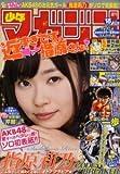 週刊少年マガジン 2012年4月18日号 NO.18