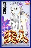 炎人 6 (ボニータコミックス)