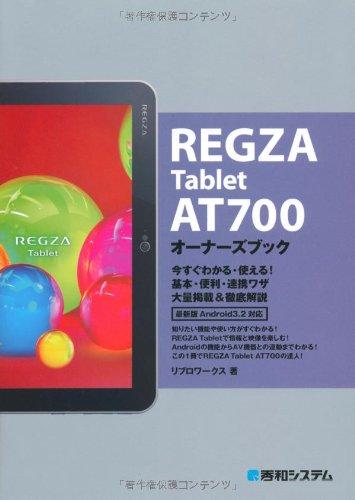 REGZA Tablet AT700オーナーズブック