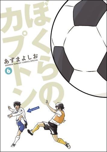 ぼくらのカプトン 6 (ゲッサン少年サンデーコミックス)