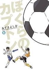 ぼくらのカプトン 6 (ゲッサン少年サンデーコミックススペシャル)