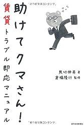 助けてクマさん!賃貸トラブル即応マニュアル (QP books)