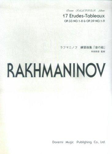ラフマニノフ/練習曲集「音の絵」