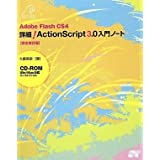 Adobe Flash CS4 �ڍ�! ActionScript3.0���m�[�g[���S����] (Oshige introduction note)��d ��K�ɂ��