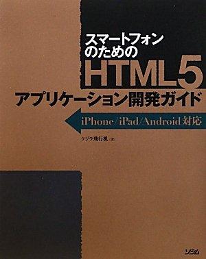 スマートフォンのためのHTML5アプリケーション開発ガイド―iPhone%2FiPad%2FAndroid対応