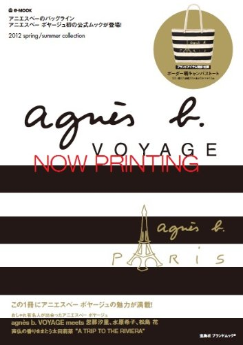 agnes b. VOYAGE 2012 spring / summer collection (e-MOOK 宝島社ブランドムック)