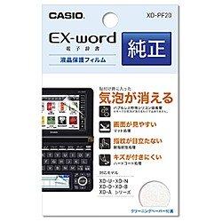 カシオ EX-word 電子辞書用保護フィルム XD-PF20