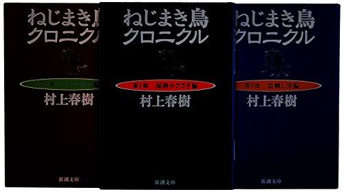 ねじまき鳥クロニクル 全3巻 完結セット