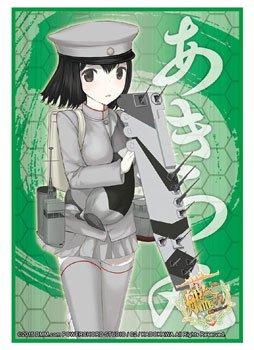 ブシロードスリーブコレクション HG Vol.922 艦隊これくしょん -艦これ-『あきつ丸』 パック