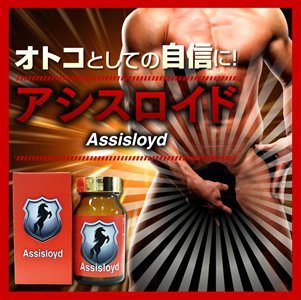 精力剤 男性用サプリ アシスロイドトライアルセット(マカ、シトルリン、アルギニン含有)