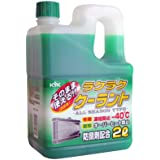 古河薬品工業(KYK) ラクラククーラント -40℃ 2L 緑[HTRC3]