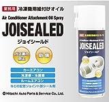 業務用冷凍機用組付けオイル200mL 1箱24本入り価格(JOISEALED)hitachi-auto