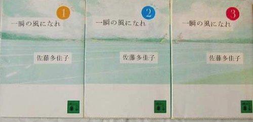 一瞬の風になれ 一~三部 全3巻セット