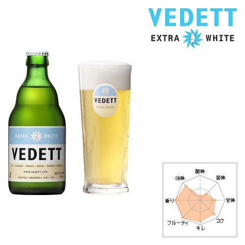 ヴェデット・エクストラ ホワイト VEDETT EXTRA WHITE 330ML