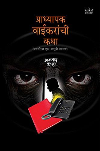 marathi chavat katha in pdf format free
