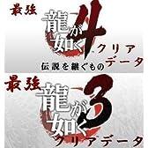 【PS3】 龍が如く3&4 完全版最強セーブデータ セーブ&ロード可