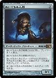 マジック:ザ・ギャザリング【ぬいぐるみ人形/Stuffy Doll】 M13-218-R ≪基本セット2013 収録≫
