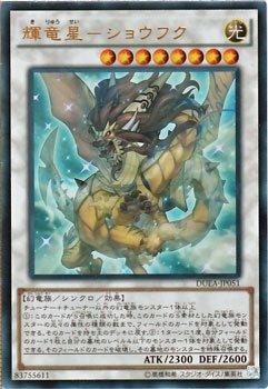 遊戯王 DUEA-JP051-UR 《輝竜星?ショウフク》 Ultra