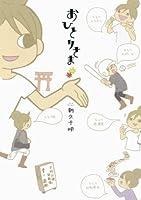 おひとりさま (アサヒコミックス)