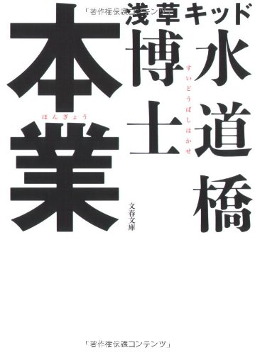 本業 (文春文庫)