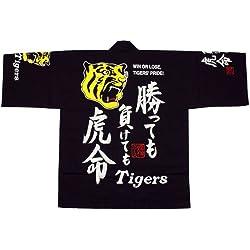 阪神タイガース 勝っても負けても虎命ハッピ(ブラック)