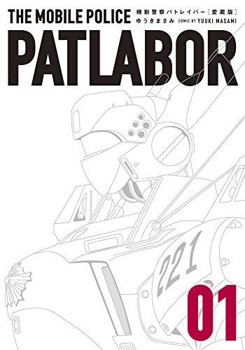 豪華ボックス仕様でカラー原稿も再現した「愛蔵版機動警察パトレイバー(1)」発売