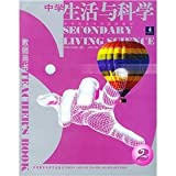 School life and science (2 Teachers Book) / bilingual secondary school science teaching elective(Chinese Edition)