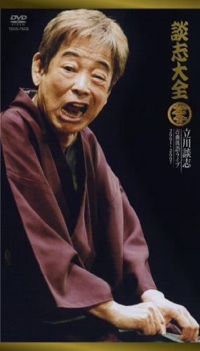 談志大全 (下) 10枚組DVD