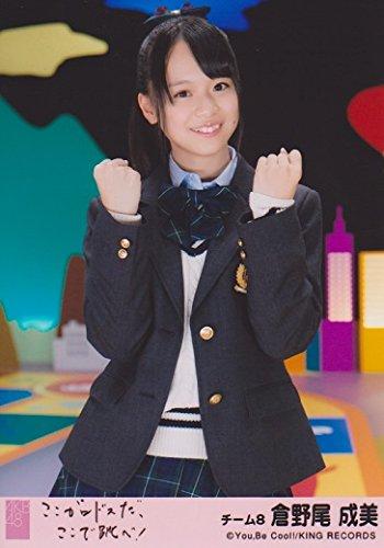 AKB48 公式生写真 ここがロドスだ.ここで跳べ! 劇場盤 【倉野尾成美】