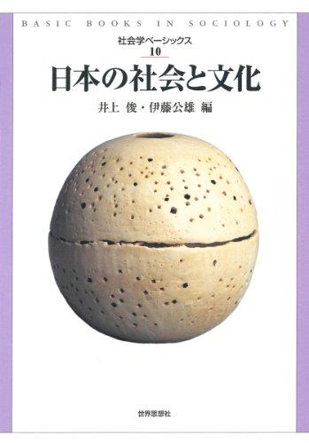 日本の社会と文化