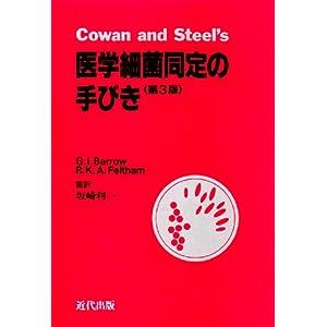 医学細菌同定の手びき                    単行本                                                                                                                                                        – 1993/11