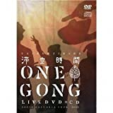 ONE GONG ~SOUTH EAST ASIA TOUR 2012~