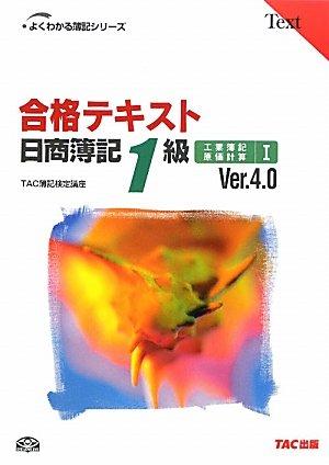 合格テキスト 日商簿記1級工業簿記・原価計算〈1〉Ver.4.0 (よくわかる簿記シリーズ)