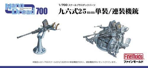 96式25ミリ単装/連装機銃 (1/700 プラスチックモデルキット WA2)